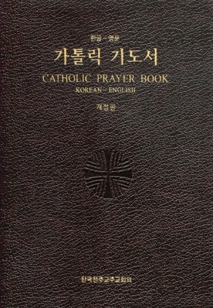 가톨릭 기도서(한-영) 개정판 (CATHOLIC PRAYER BOOK KOREAN-ENGLISH) / CBCK